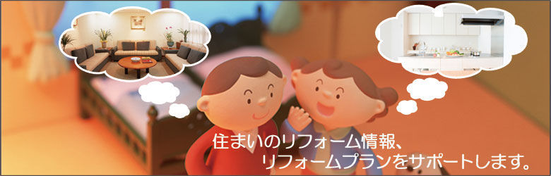 横浜市磯子区の住宅リフォーム・デザインリフォーム・リノベーションならHOUSE DEPTへ。